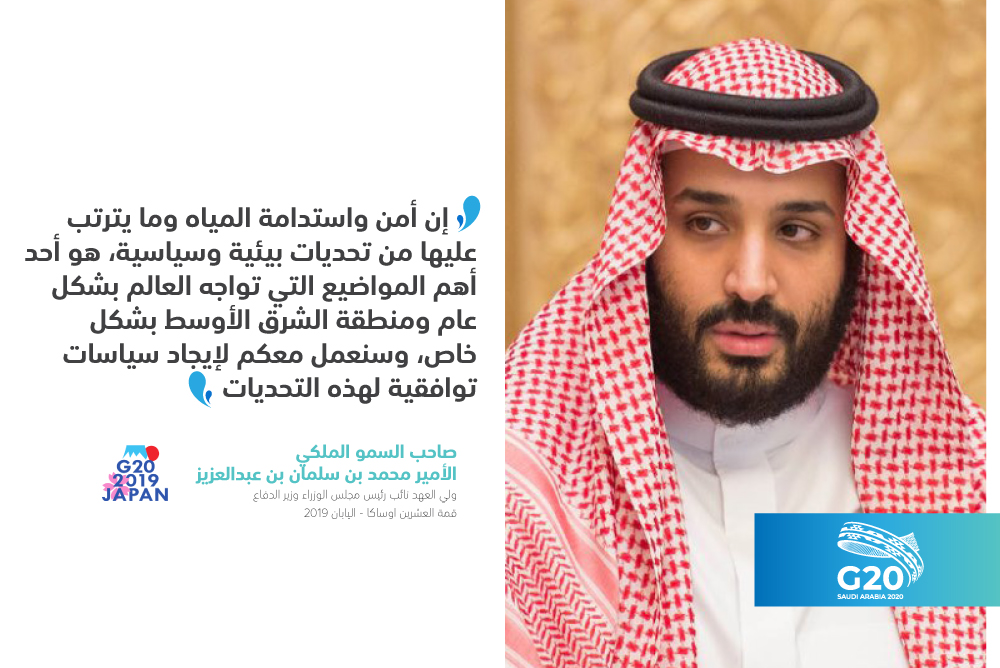 Quote His Royal Hinesss Prince Mohamed bin Salman Bin Abdel Aziz