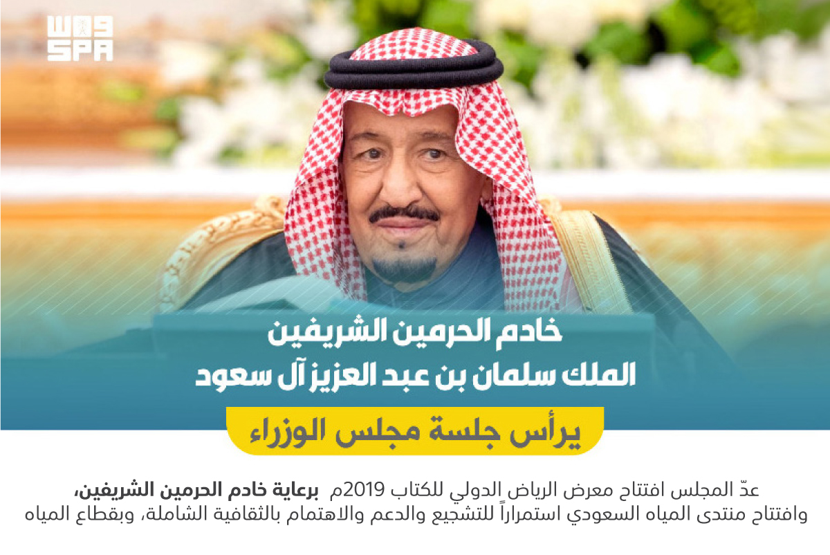 The Custodian of the Two Holy Mosques King Salman Bin Abdulaziz Al Saud Words